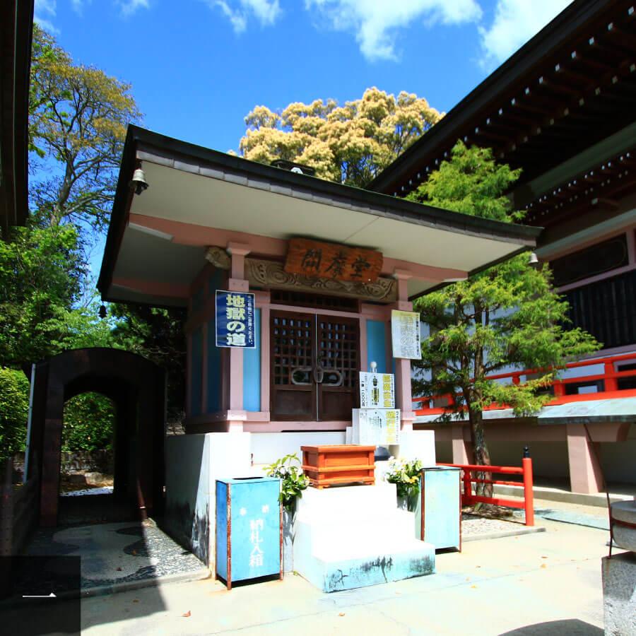 熊野山 妙見院 八坂寺 – (一社)四国八十八ヶ所霊場会