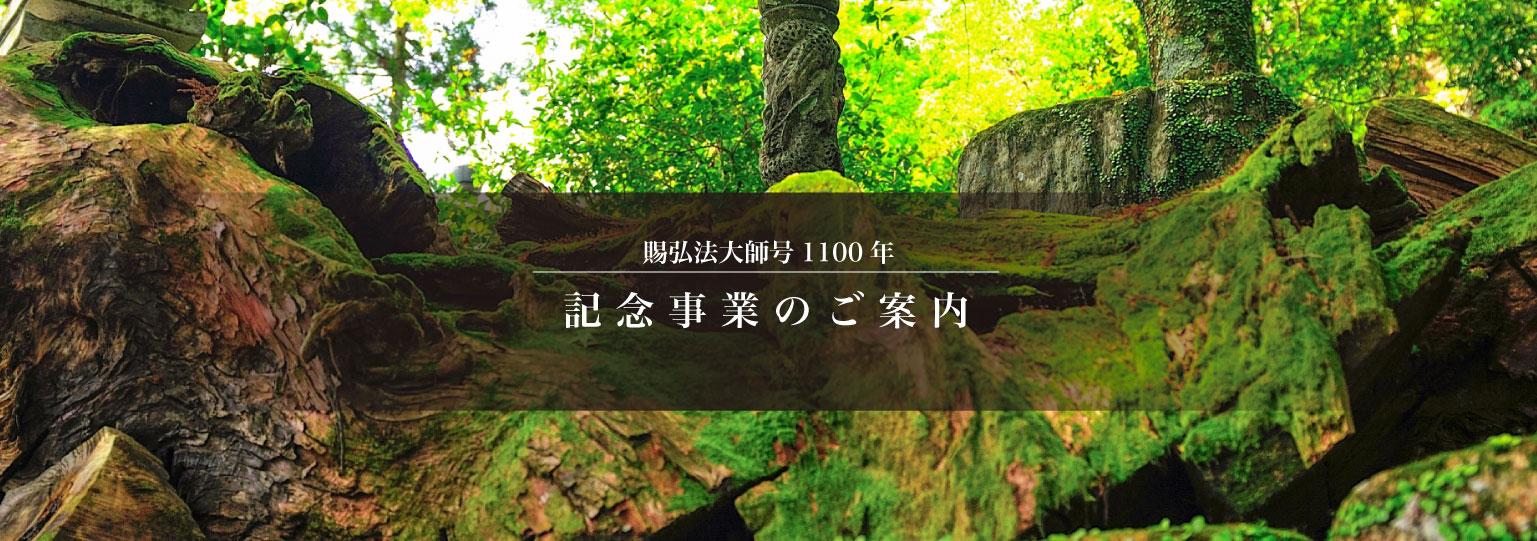 賜弘法大師号1100年記念事業のご案内