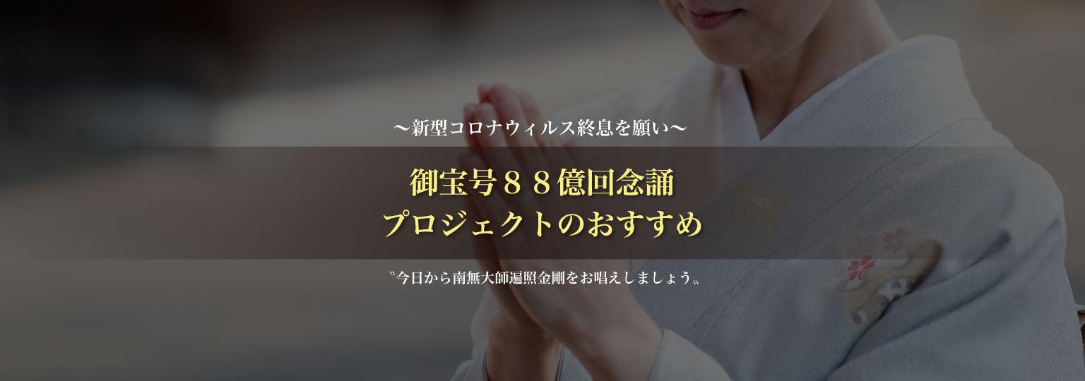 〜新型コロナウィルス終息を願い〜 御宝号88億回念誦プロジェクトのおすすめ