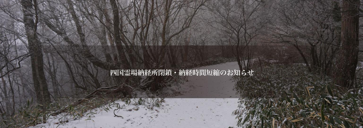 四国霊場納経所閉鎖・納経時間短縮のお知らせ