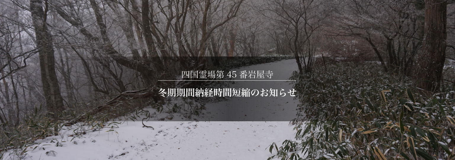 四国霊場 第45番岩屋寺 冬期期間 納経時間短縮のお知らせ