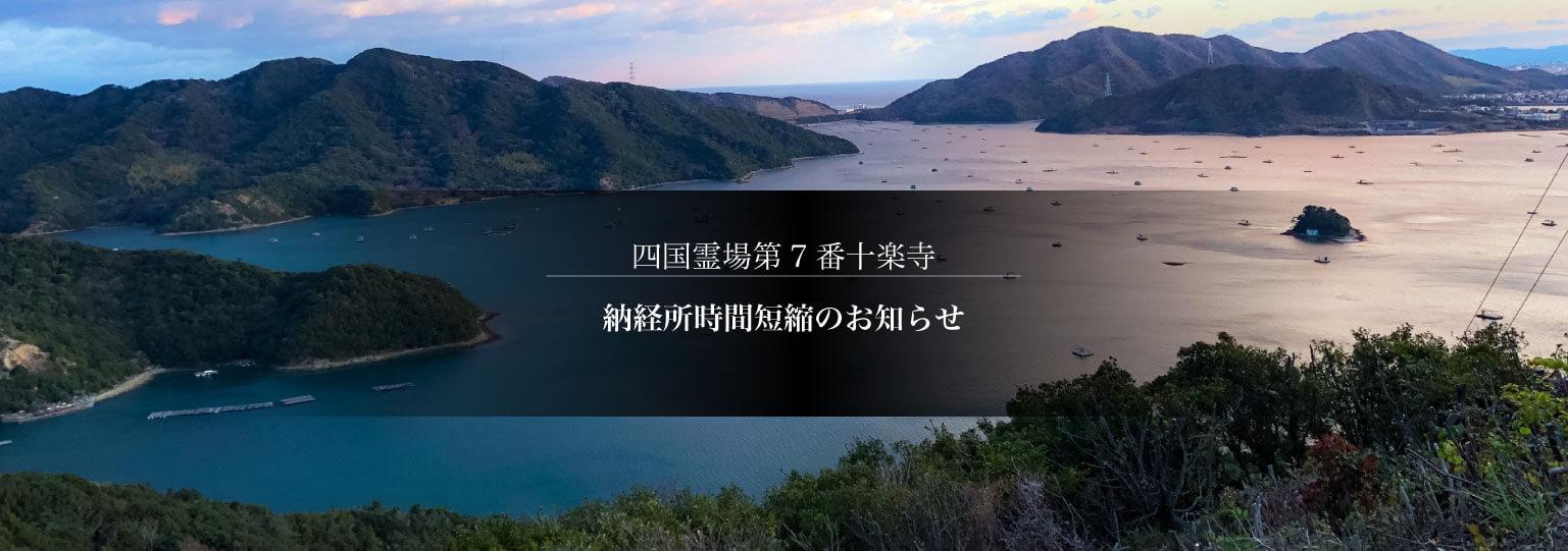 四国霊場 第7番十楽寺 納経所時間短縮のお知らせ