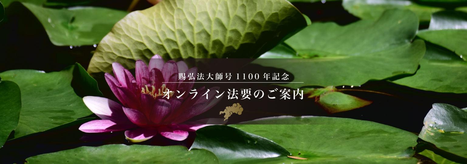 〜賜弘法大師号1100年記念〜正当日オンライン法要