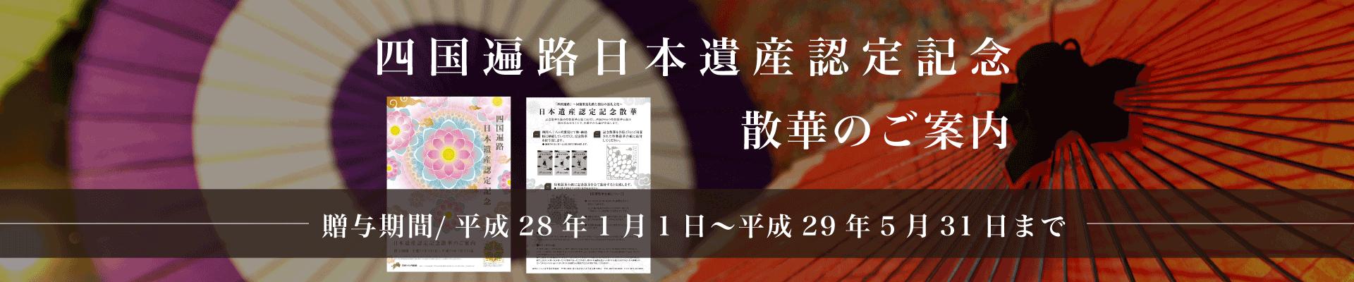 『日本遺産認定記念散華』のご案内
