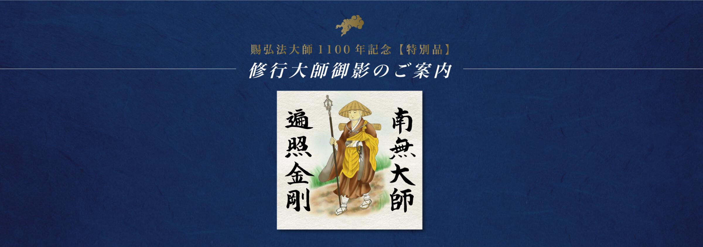 賜弘法大師1100年記念【特別品】修行大師御影のご案内