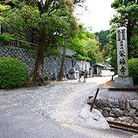 Futozan Muryojyuin Eifukuji