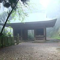 石鈇山 福智院 横峰寺